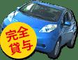 自動車貸与