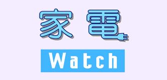 家電Watch
